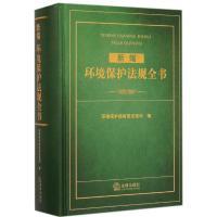 新编环境保护法规全书环境保护部政策法规司编法律书籍