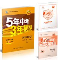 曲一线官方正品2016版九年级下数学人教版RJ5年中考3年模拟初中同步五三系列