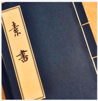 素书(儒释道经典珍本丛刊)线装书一册百分百正版