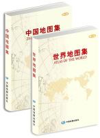 世界地图集+中国地图集(套装全2册)