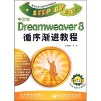 中文版Dreamweaver8循序渐进教程(附光盘1张)