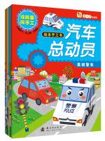 汽车总动员绘本手工书(套装共6册)