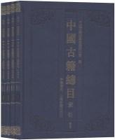 中国古籍总目·索引(套装全4册)