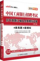 中公2016中国工商银行招聘考试:历年真题汇编及全真模拟试卷(第二版)