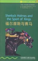 书虫·牛津英汉双语读物:福尔摩斯与赛马
