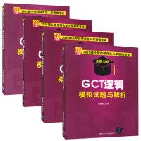 正版清华2015工程硕士GCT考试用书GCT逻辑模拟试题与解析+语文+英语+数学4本