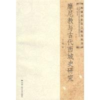 摩尼教与古代西域史研究