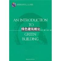 """普通高等教育土建学科""""十一五""""规划教材:绿色建筑概论"""