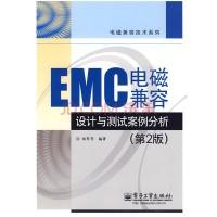 EMC电磁兼容设计与测试案例分析(第2版)