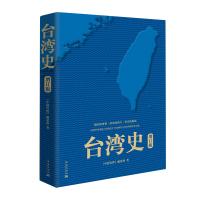 台湾史(增订版)