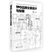 TPO品牌女装设计与制版服装设计书籍服装制版教程服装裁剪书女装制板与工艺
