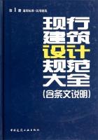 现行建筑设计规范大全(含条文说明第1册·通用标准·民用建筑)
