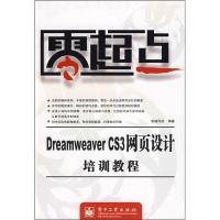 DreamweaverCS3网页设计培训教程