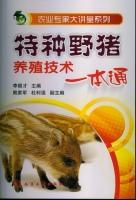 特种野猪养殖技术一本通李顺才编科技书籍