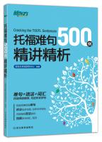 新东方托福难句500例精讲精析