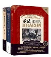 龙族Ⅲ黑月之潮上中下全套共3册江南魔幻/奇幻/玄幻小说