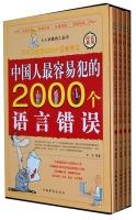 中国人最容易犯的2000个语言错误(套装1-4册)