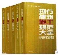 【京东现货】2014现行建筑施工规范大全(含条文说明)全套5册