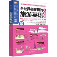 全世界都在用的旅游英语大全集(附光盘)