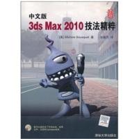 中文版3dsMax2010技法精粹-含光盘