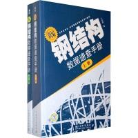 新编钢结构数据速查手册