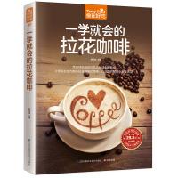 包邮食在好吃:一学就会的拉花咖啡软精装全彩色铜版纸拉花咖啡步骤图教程入门书籍咖啡