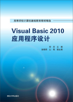 VisualBasic2010应用程序设计