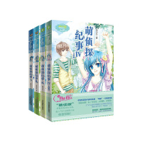 正版现货萌侦探纪事1+2+3+4全四册意林小小姐冒险励志系列