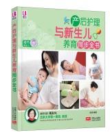 产后护理与新生儿养育同步全书(附CD光盘1张)