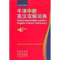 商务印书馆:牛津中阶英汉双解词典(第4版)