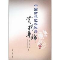 中国插花艺术作品赏析集锦