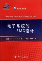 高新科技译丛:电子系统的EMC设计