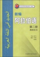 新编阿拉伯语(第二册)(教师用书)