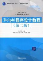 Delphi程序设计教程第二版高等学校教材计算机科学与技术^