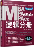2016MBA、MPA、MPAcc联考与经济类联考:逻辑分册(第14版全新改版)