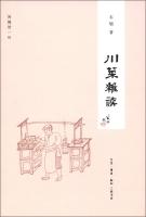 闲趣坊(1):川菜杂谈