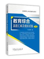 教育硕士考试辅导用书:教育综合真题汇编及模拟试卷(第4版)