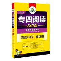 2016专四阅读华研外语英语专业四级