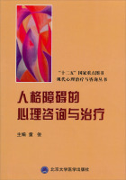 """""""十二五""""国家重点图书·现代心理治疗与咨询丛书:人格障碍的心理咨询与治疗"""