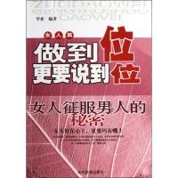 女人篇做到位更要说到位:女人征服男人的秘密北京华业文化有限公司