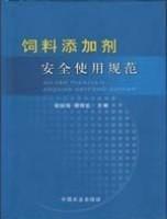 正版特价饲料添加剂安全使用规范杨振海,蔡辉益主编