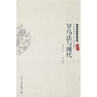 中国近代法学经典:罗马法与现代