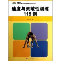 正版竞攀系列:速度与灵敏性训练118例车晓波9787309096026