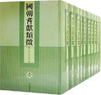 国朝耆献类征(套装共20册)