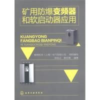 矿用防爆变频器和软启动器应用