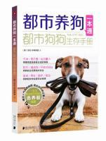 都市狗狗生存手册