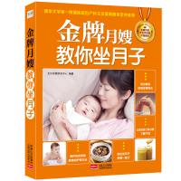 包邮金牌月嫂教你坐月子怀孕妇书籍轻松坐月子必读坐月子护理食谱营养餐产后调养书籍