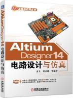 AltiumDesigner14电路设计与仿真