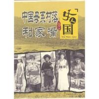女人国:中国母系村落利家嘴