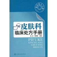 皮肤科临床处方手册
